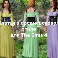 Платья в средневековом стиле для The Sims 4 со ссылками на скачивание