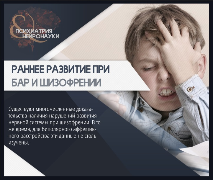 Сексуальные нарушения при шизофрении