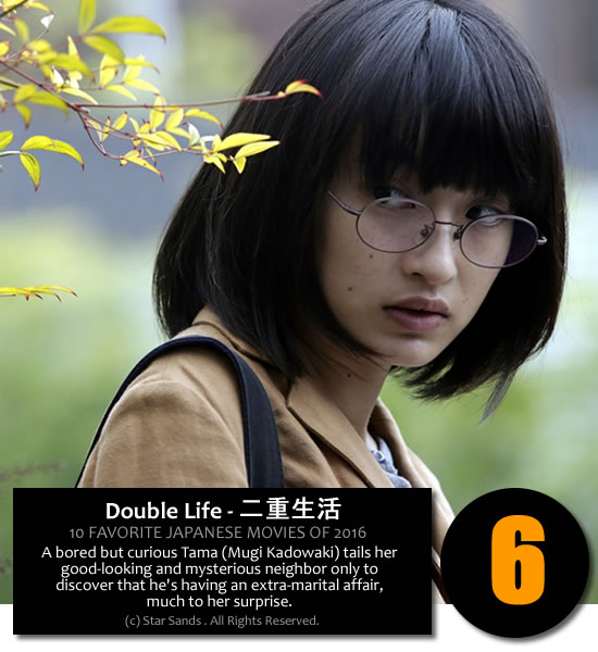 Double Life - 2016 Best Japanese movies