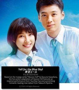 Yell For The Blue Sky (Aozora Yell) – 青空エール [Movie Review]