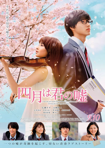 Your Lie in April - movie poster
