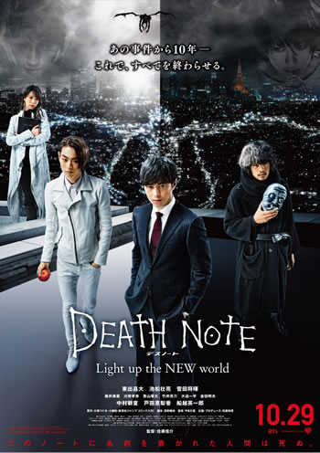 Death Note Light Up The New World - poster