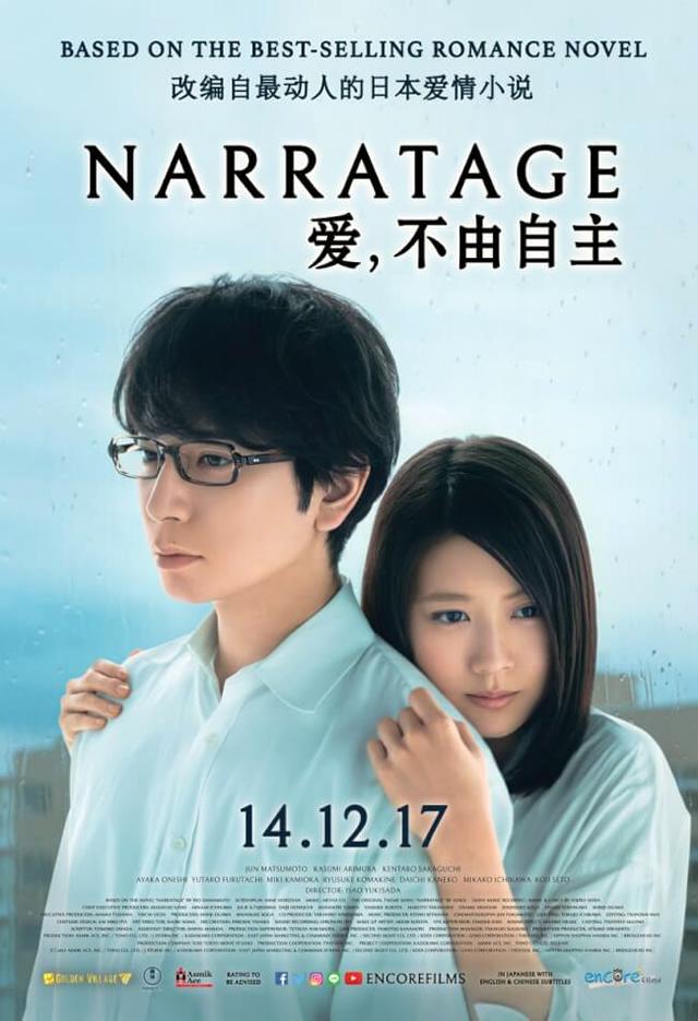Narratage - Movie