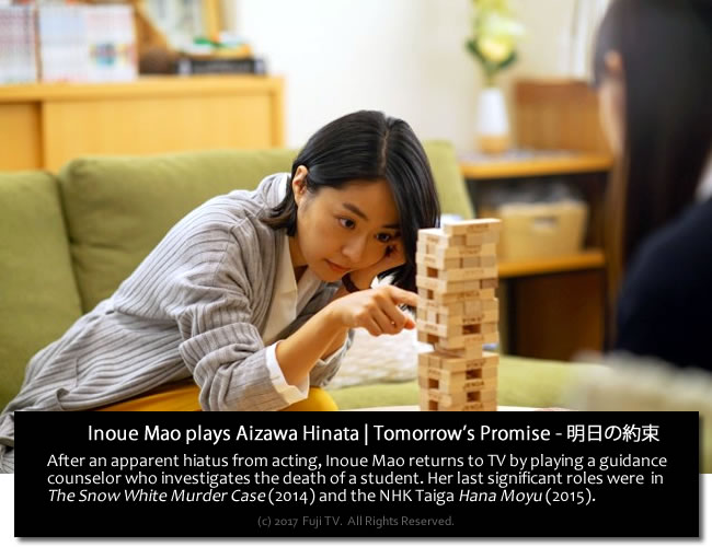 Inoue Mao in a scene from the drama Tomorrow's Promise (Japanese Fall 2017)