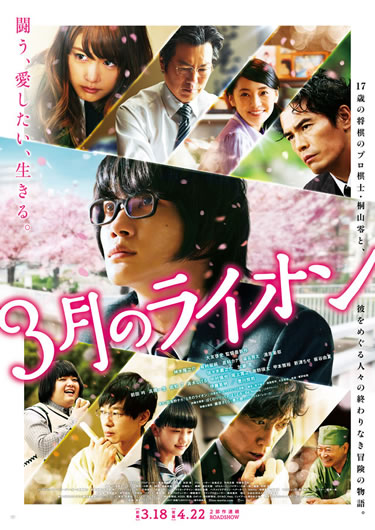 March Comes in Like a Lion Part 1 - Movie poster