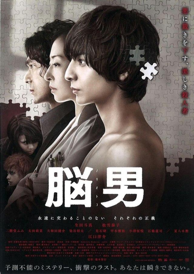 No Otoko - poster