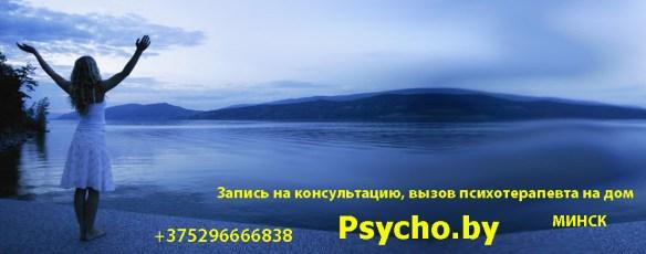 психотерапевт в Минске