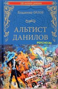 Владимир Орлов «Альтист Данилов»