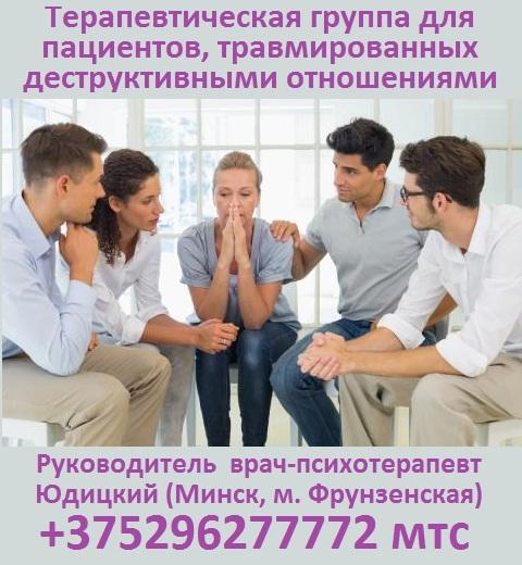 групповая психотерапия у Юдицкого