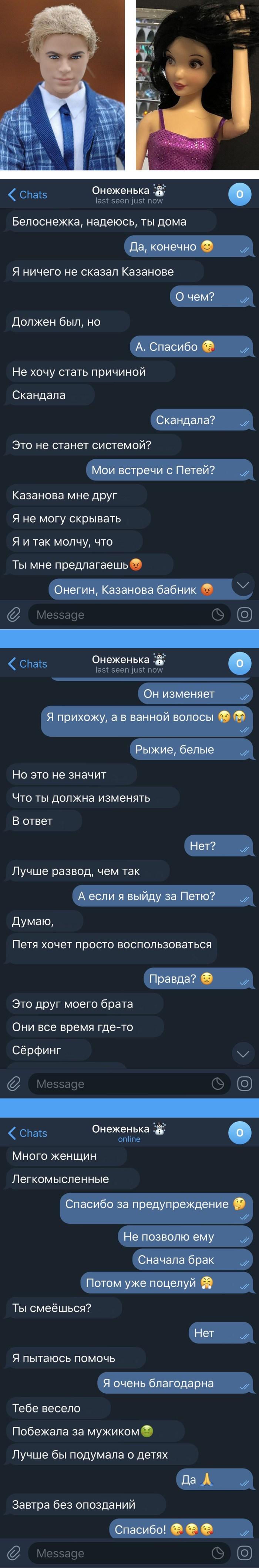 Telegram Онегин – Белоснежка