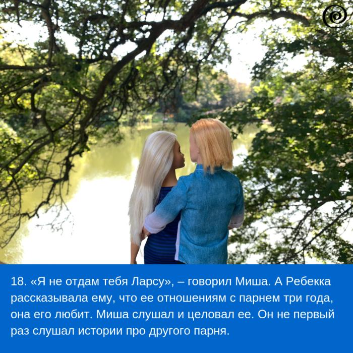 Фотосериал Разморозка. Сезон 13. Серия 3. Просто друг. Эпизод 18
