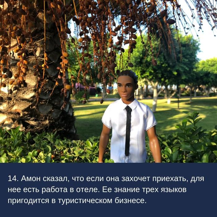 Фотосериал Разморозка. Сезон 9. Серия 4. Победа. Эпизод 14