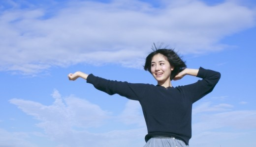 心を変える方法とは? これだけで幸せな人生を送ることができる!