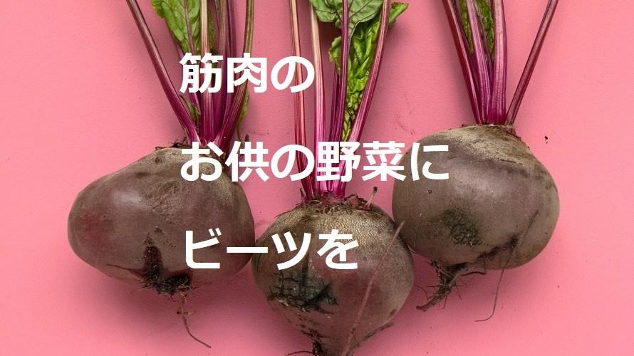 """筋肉のお供の野菜に""""ビーツ""""を"""