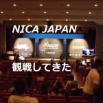 NICA JAPAN観戦してきました
