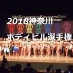 2018 神奈川ボディビル選手権観戦してきました