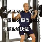 スミスマシンを安全に、かつ高重量を扱ってトレーニングを行う方法
