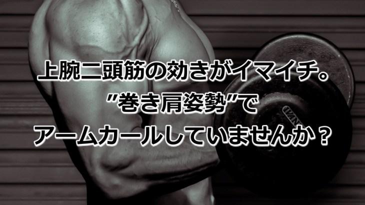 巻き肩を改善して上腕二頭筋を太くしよう