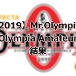 【2019】ミスターオリンピア・オリンピアアマチュア結果