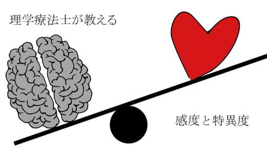 【世界一わかりやすい】理学療法評価における感度・特異度