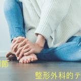 膝関節 整形外科的テスト スペシャルテスト