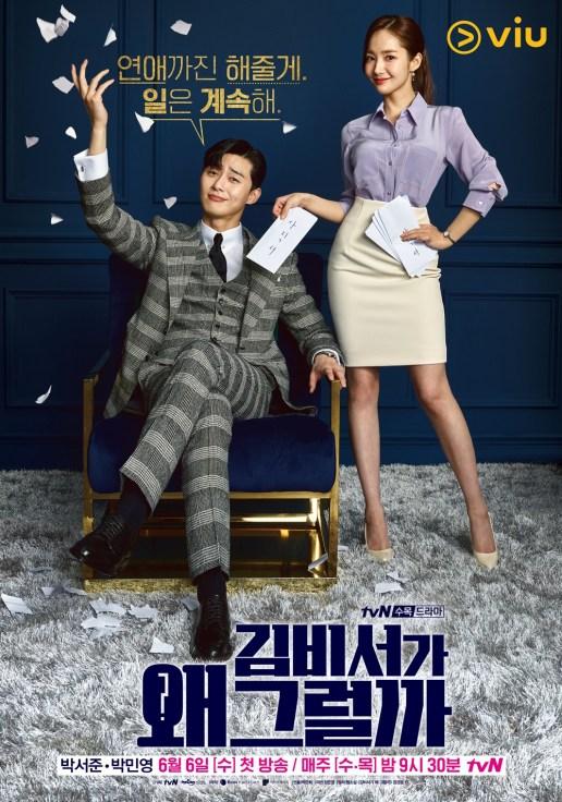 ผลการค้นหารูปภาพสำหรับ what's wrong with secretary kim poster