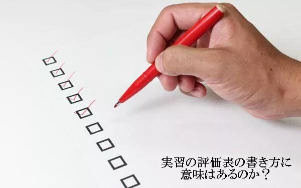 実習の評価表の書き方に意味はあるのか?1