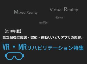 【2018年版】VR・MRリハビリテーション特集 | 高次脳機能障害・認知・運動リハビリアプリの現在。