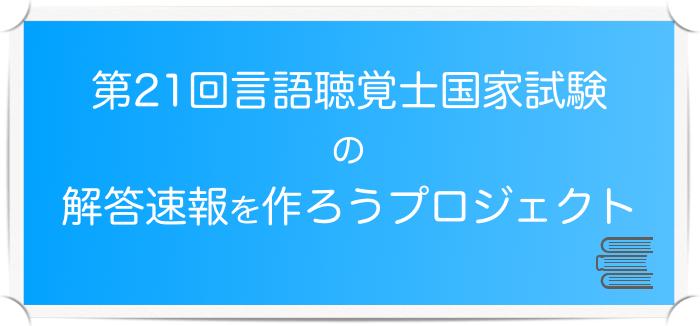 第21回言語聴覚士国家試験の解答速報(予想解答)を作ろうプロジェクト | PT・OT・STニュース.blog