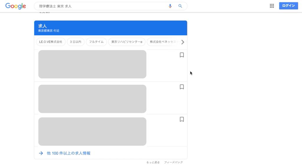 Googleしごと検索試してみた「理学療法士 求人 東京」1