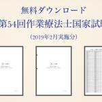 【無料ダウンロード】第54回作業療法士国家試験の問題と正答解答 (OT国試過去問)