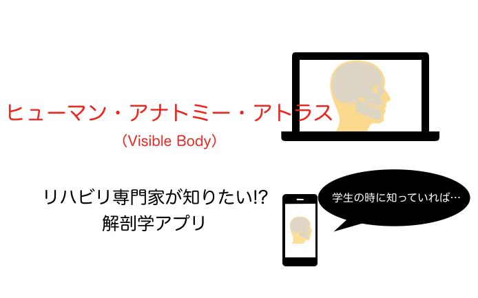 解剖学アプリがスゴイ:ヒューマン・アナトミー・アトラス(Visible Body)by PT・OT・STニュース.blog