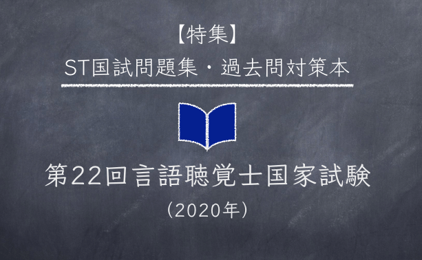 【2020年版】言語聴覚士(ST)国家試験問題集・過去問対策本特集