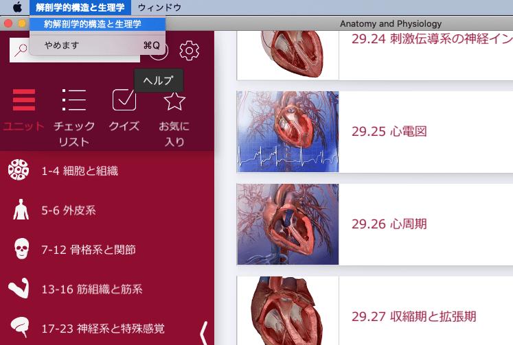 解剖学アプリがスゴイ:解剖学的構造と生理学(Visible Body)上部メニュー内の誤訳(約解剖学的構造と生理学)