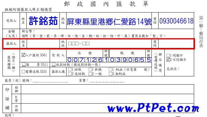 日新犬舍之付款方式-臺灣郵局轉帳