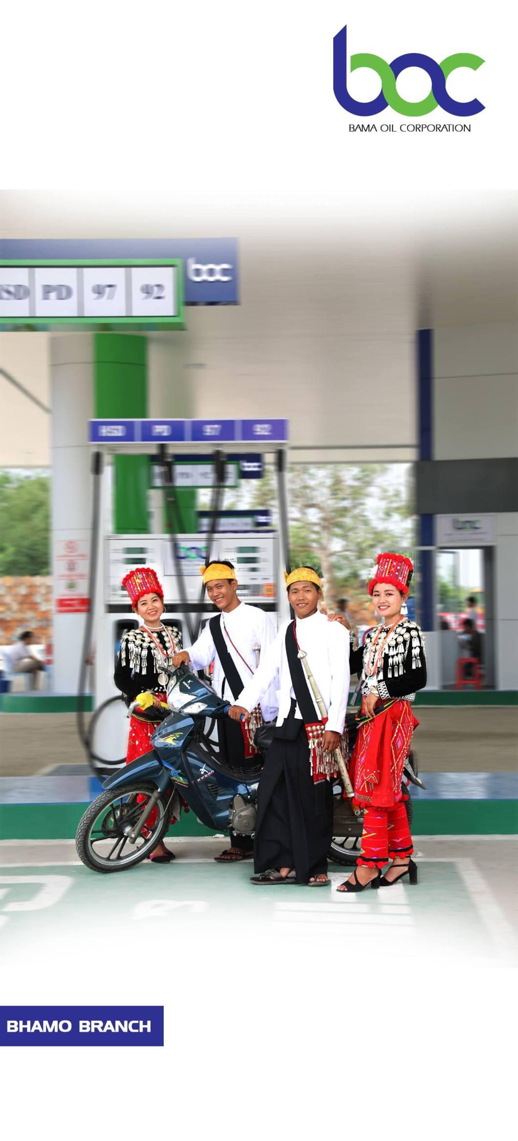 Bhamo Station 2