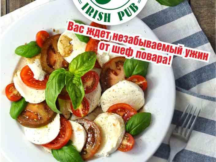 Ресторан Дублин - Дегустация нового меню - 2 сентября