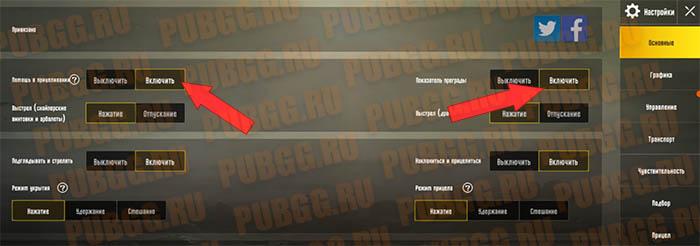Как включить наклоны в игре PUBG Mobile