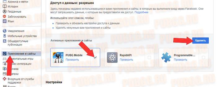 Как быстро отвязать Facebook от игры PUBG Mobile