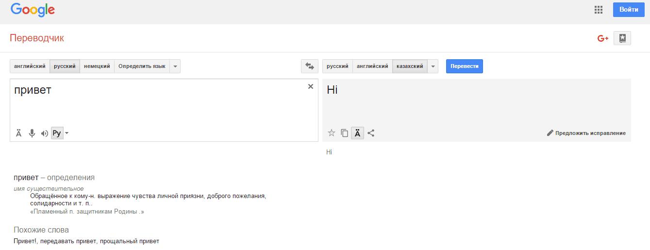 Переводчик картинки с казахского на русский