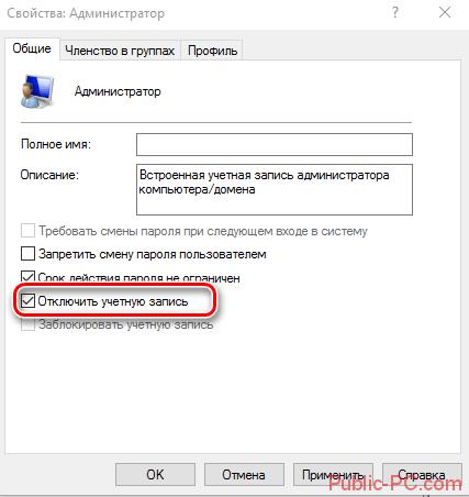 Отключение учётной записи администратора в Виндовс 10