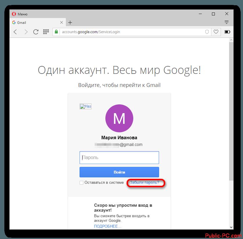 Құпия сөз тіркелгісін қалпына келтіру үшін Gmail тіркелгісіне өтіңіз