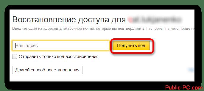 Яндекс поштасындағы тіркелгі арқылы парольді қалпына келтіру