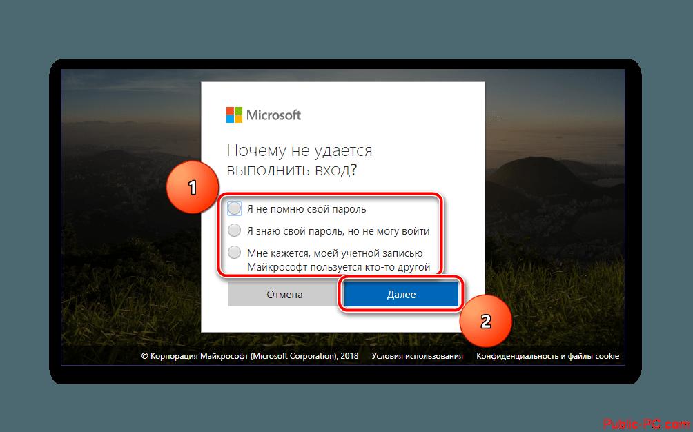 Ұмытылған парольдің Outlook бағдарламасында себебін таңдау