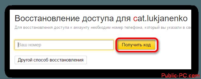 Яндекс поштасындағы код арқылы кіруді қалпына келтіру