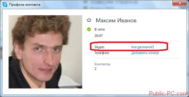 Lichnyie-dannyie-polzovatelya-v-Skype