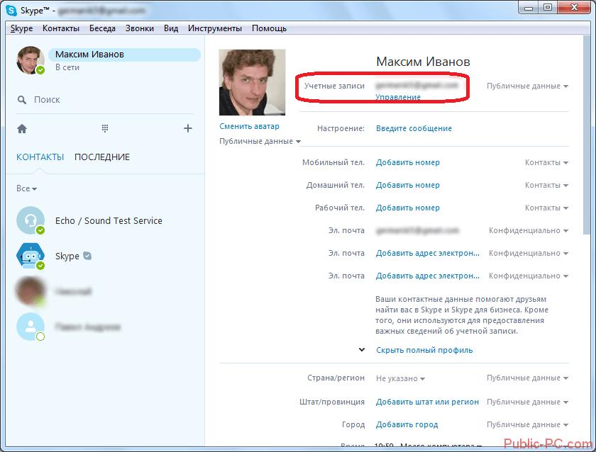 Uchetnaya-zapis-v-Skype