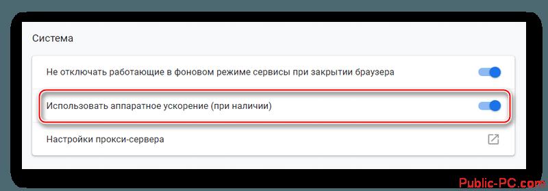 Otkluchenie-appratnogo-uskoreniya-v-google-chrome