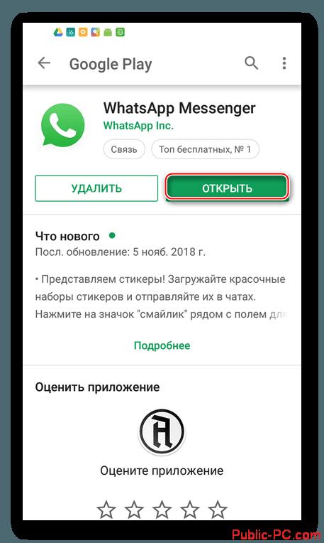 Zapusk-WhatsApp-IZ-Play-Piak