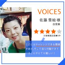 voice2-5佐藤さん